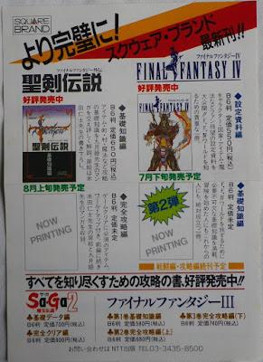 Final Fantasy IV (Jap) - Tarjeta FFIV lado 1