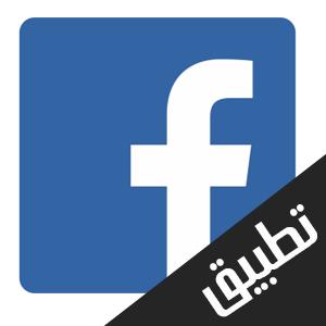 تحميل تطبيق فيس بوك Facebook مجانا