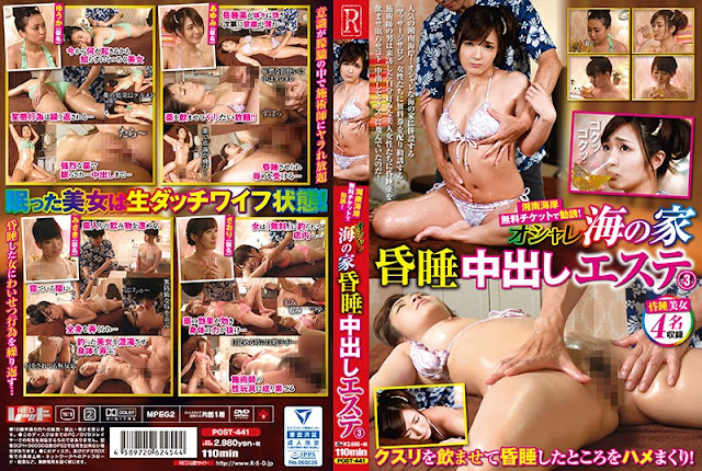 [POST-441] House Of The Fashionable Sea Coma Cum Inside Out Este Vol.3