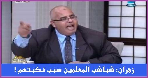 زهران : شباشب المعلمين في خطاب الرئيس سبب نكبتهم