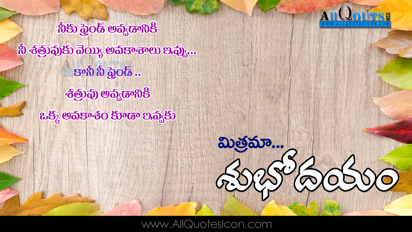 Happy friday images telugu good morning quotes hd wallpapers best telugu good morning quotes wshes for whatsapp life m4hsunfo
