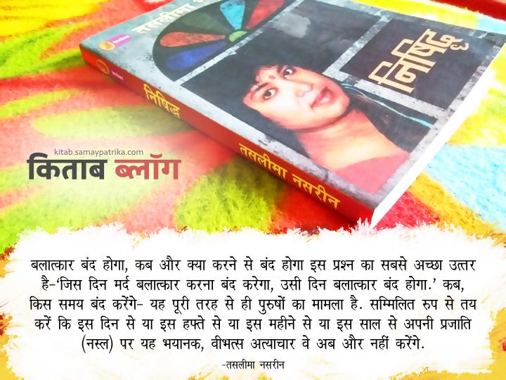 nishiddh taslima nasreen hindi book