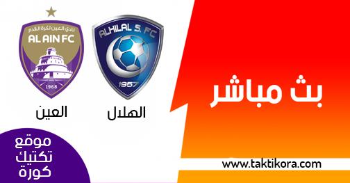 مشاهدة مباراة الهلال والعين بث مباشر 06-05-2019 دوري أبطال آسيا