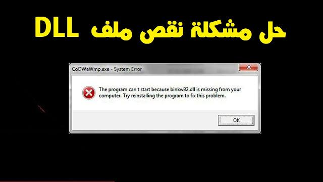 حل مشكلة عدم تشغيل الالعاب و البرامج بسبب نقص ملف dll
