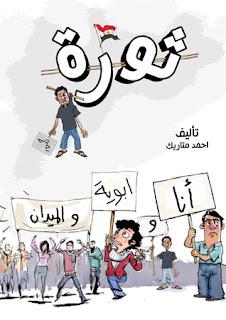 كتاب انا و ابويا والميدان