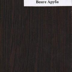 ВЕНГЕ АРУБА