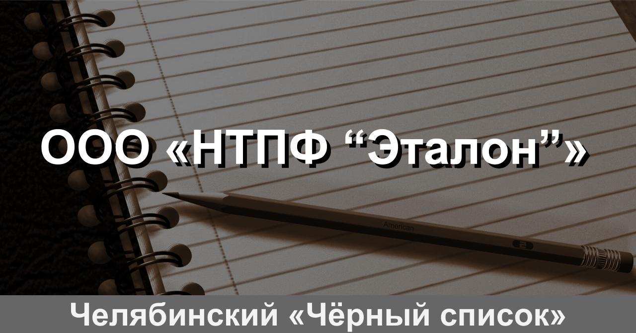 """ООО «НТПФ """"Эталон""""», г. Магнитогорск"""