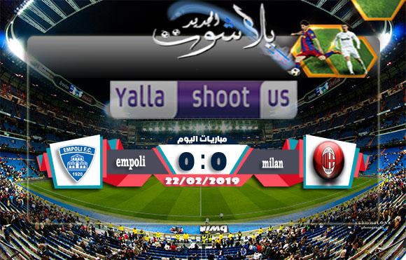 اهداف مباراة ميلان وامبولي اليوم 22-02-2019 الدوري الايطالي