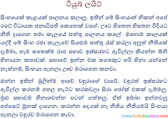 Sinhala Jokes-Tube Light-Part One