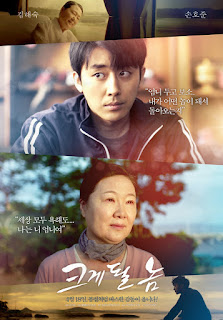 Download Guy With Potential For Success (Korean Movie)