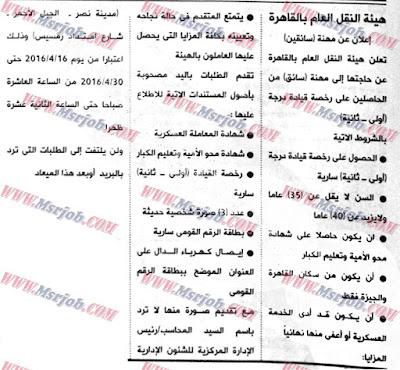 جريدة الاهرام - هيئة النقل العام بالقاهرة - 16 ابريل 2016