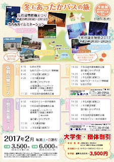 Hirosaki-Towada Shuttle Bus flyer back Weekends February 2017  弘前⇔十和田シャトルバス(2017年 2月 毎週 土・日運行) チラシ裏