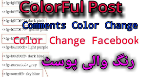 how to change facebook background color,how to change facebook color scheme and font style,how to change comment color,how to change fb comment colour,how to change facebook text color,how to change color fb,facebook,change word color in facebook comments,change word color in facebook post,facebook background color,how to change font color on facebook status