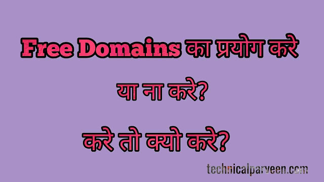 free domains name ka use kare ya na kar full guide