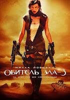 Обитель зла 3 : фильм 2007