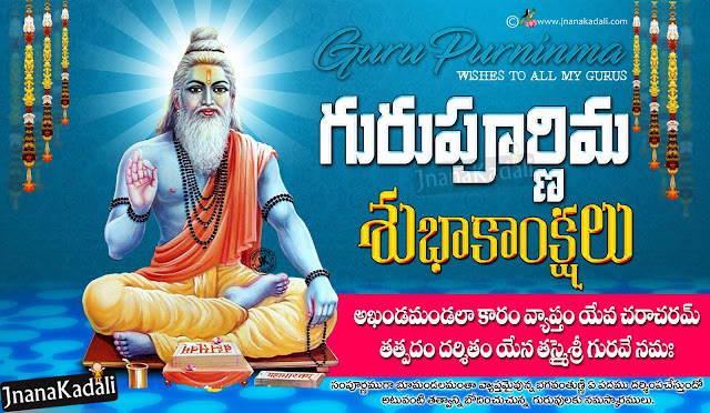 gurupurnima significance, vyasa purnima hd wallpapers, Telugu devotional bhakti quotes