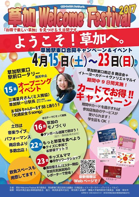 草加 Welcome Festival 2017