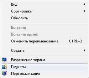 выбрать меню гаджеты рабочего стола Windows 7