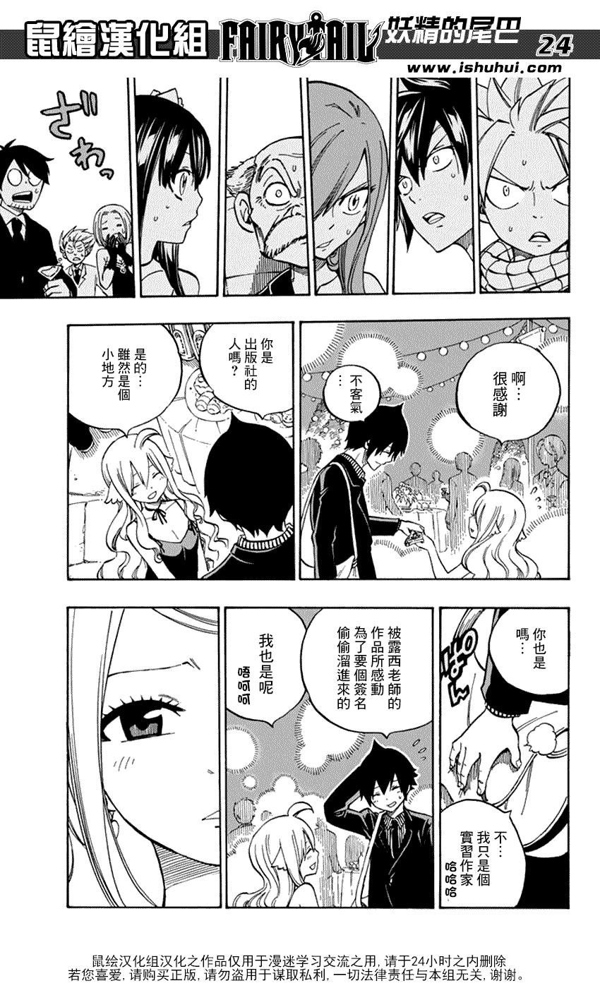 妖精的尾巴: 545话 - 第24页