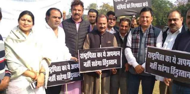 महात्मा गांधी के अपमान के विरोध में कांग्रेस पार्टी ने देशभर में प्रदर्शन किया,