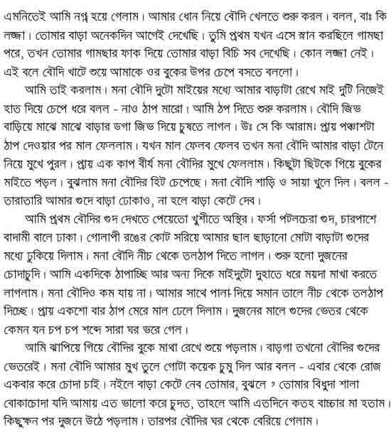 BANGLADESHI CHOTI BOOK PDF