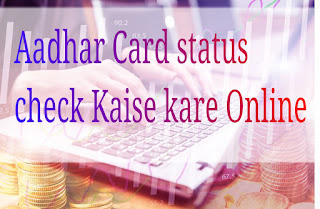Check_Addhar_card_Status