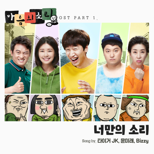 Download Ost. The Sound Of You Heart Terbaru