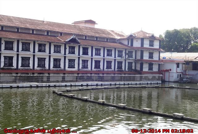 Rudratheertham Guruvayoor