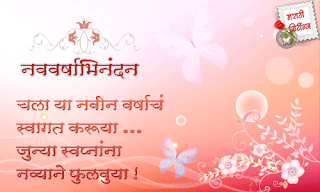 Happy New Year 2016 SMS In Marathi Language