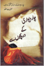 Chardiwari Ke Darichon Se Pdf Urdu Novel Download Free