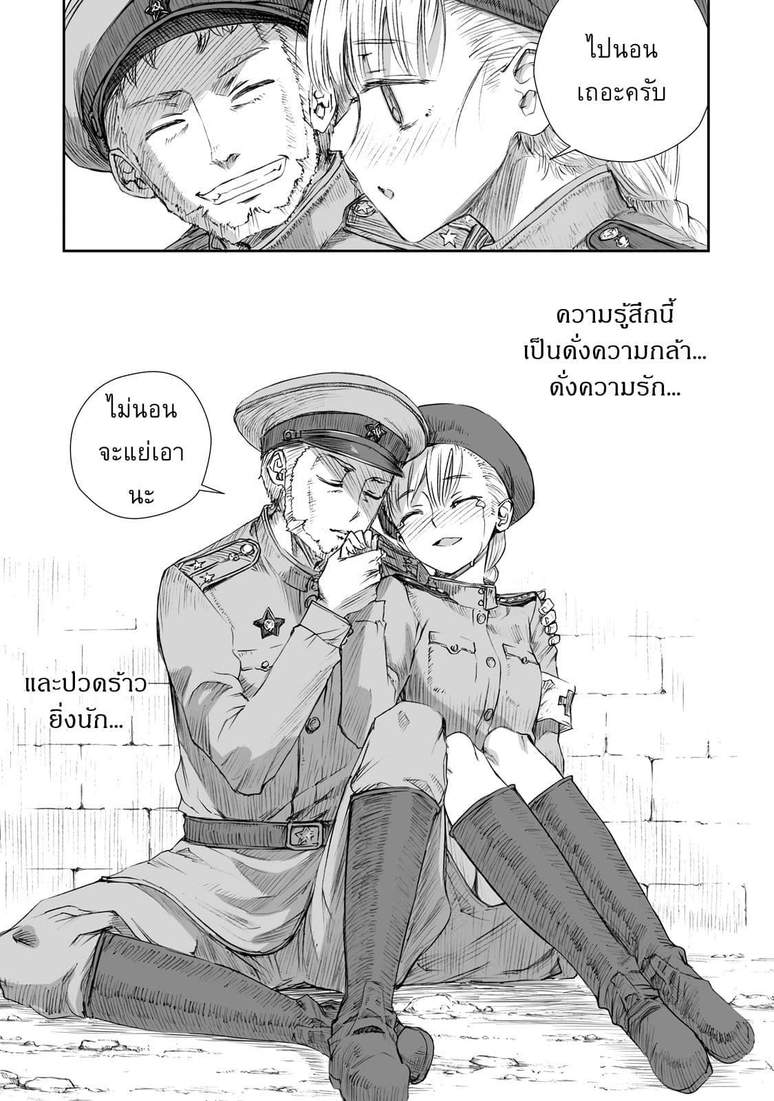 อ่านการ์ตูน Senso wa onna no kao o shite inai ตอนที่ 2 หน้าที่ 15