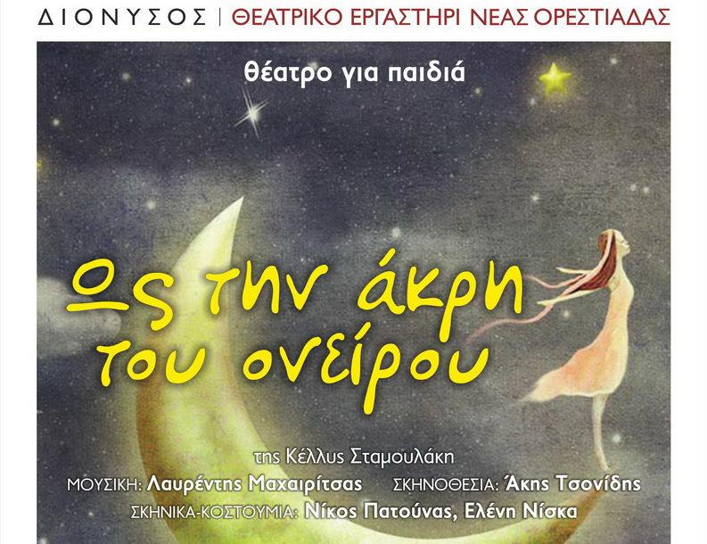Θέατρο για μικρά και... μεγάλα παιδιά, από τον ΔΙΟΝΥΣΟ στην Ορεστιάδα