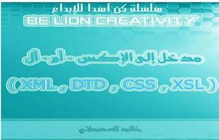 كتاب مدخل الي الxml لخالد السعدني pdf