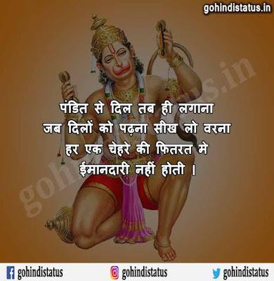 Pandit Ji Status
