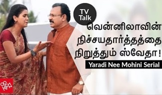 Swetha to stop the Venilla's engagement | Yaaradi Nee Mohini