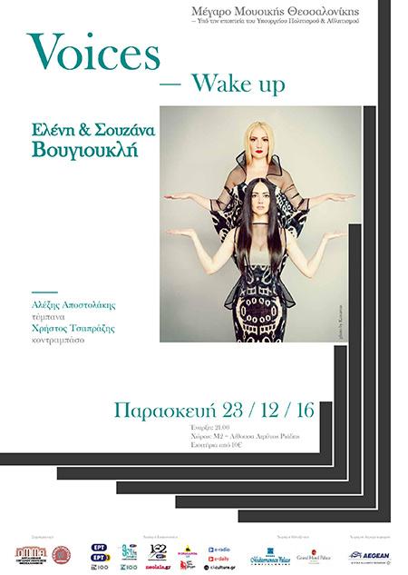 Ελένη και η Σουζάνα Βουγιουκλή - Wake up