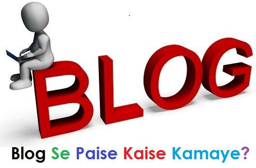 blog se paise kaise kamaye in hindi