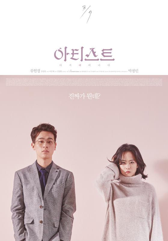 Sinopsis The Artist: Reborn / Atiseuteu: Dashi Taeeonada (2017) - Film Korea