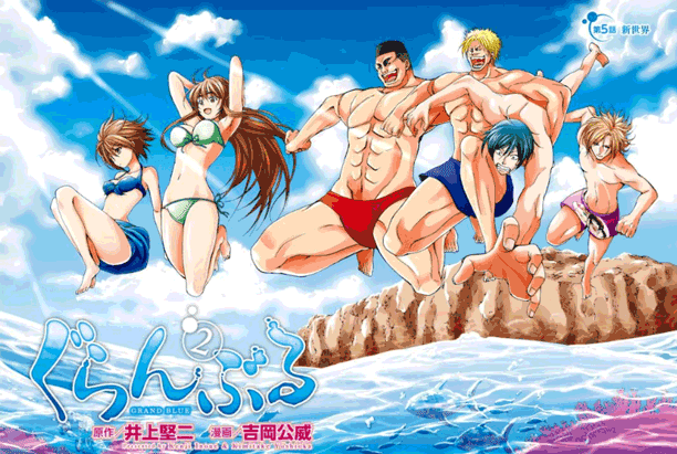 Anime Slice of Life Comedy Terbaik - Grand Blue