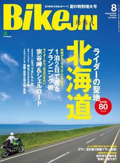 BikeJIN(培倶人) 2017年07月号