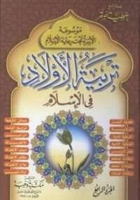 موسوعة الأسرة تحت رعاية الإسلام 4 - تربية الأولاد فى الإسلام pdf