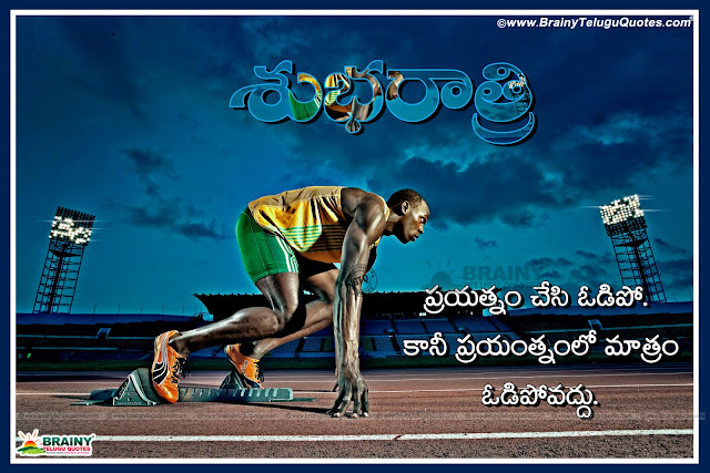Life Value Quotes in Telugu, Telugu Success Thoughts, best Telugu Motivational Sayings