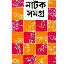 নাটক সমগ্র ১ ।। রুদ্রপ্রসাদ সেনগুপ্ত