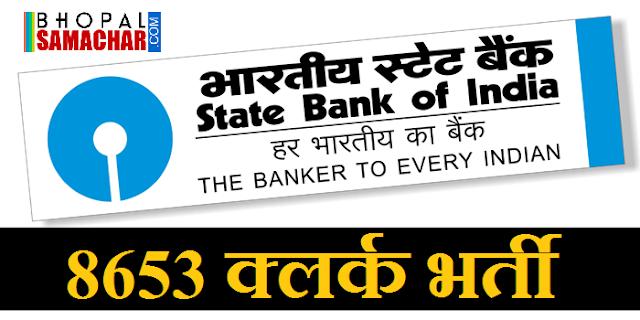 SBI CLERK 2019: 8653 रिक्त पदों के लिए भर्ती परीक्षा | BANK JOB