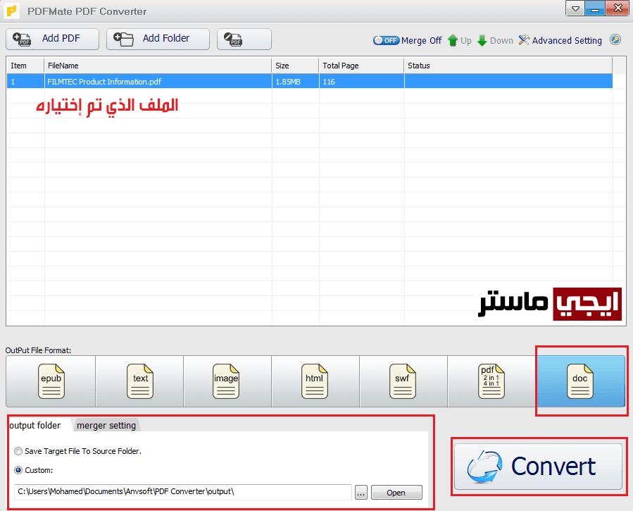تحويل ملفات البي دي اف PDF مجانا