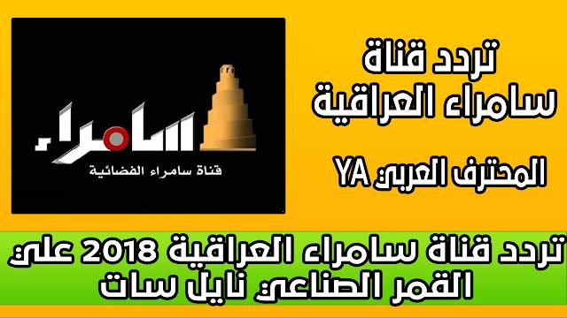 تردد قناة سامراء العراقية 2018 علي القمر الصناعي نايل سات