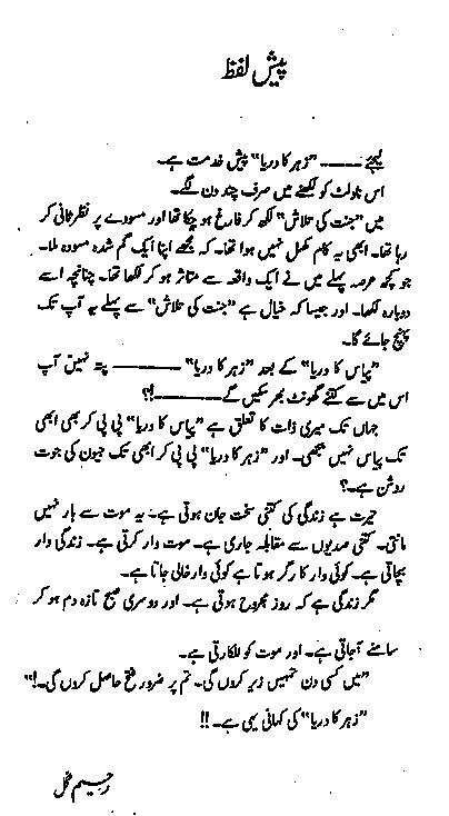 Zeher Ka Dariya Urdu Afsany Rahim Ghul
