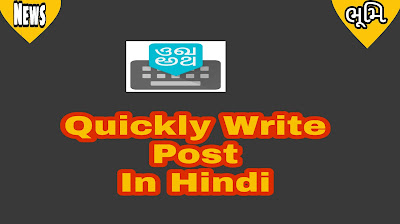 How to Quickly Write Post In Hindi
