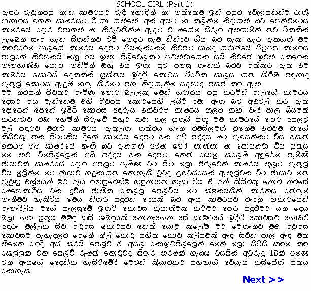 Sinhala Wela Katha: School Girl Part 1