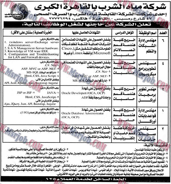 وظائف شركة مياه الشرب بالقاهرة الكبري - تطلب خريجي جامعات والتقديم والاوراق